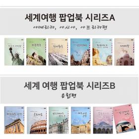 [세트] 세계여행 팝업북 시리즈 6종(바인더 포함) ★ A,B 세트 구매시 양면테이프 증정 ★