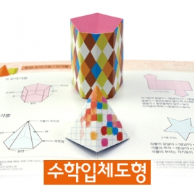 [세트] 수학 입체 도형 ★ 바인더 증정 ★(쇼핑몰 리뉴얼 50% 할인 이벤트)