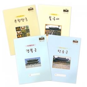 [세트] 한국 문화유산Ⅰ 4종