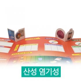 [세트] 산성 염기성 (수업용 10set)
