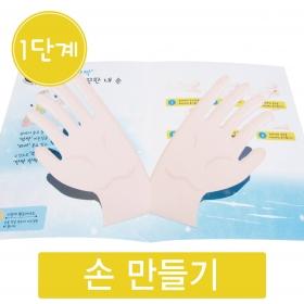 통통누리팝업 반짝반짝 깨끗한 내 손 수업용 [10set]