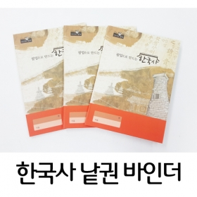 [바인더] 한국사 낱권 하드커버