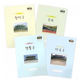 [세트] 궁궐 4종
