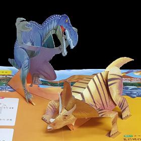 펀북 생태 [사라진 공룡들]
