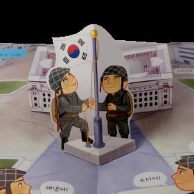 펀북 역사 [6.25전쟁과 국토분단]
