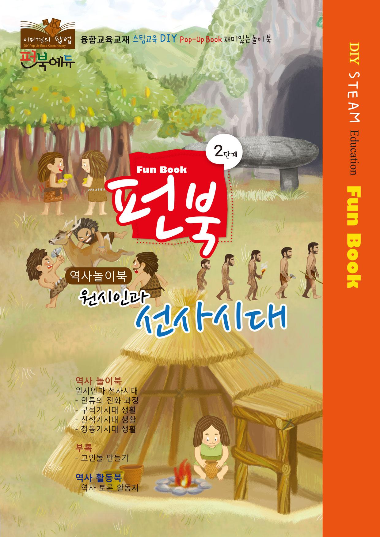 펀북 역사 [원시인과 선사시대]