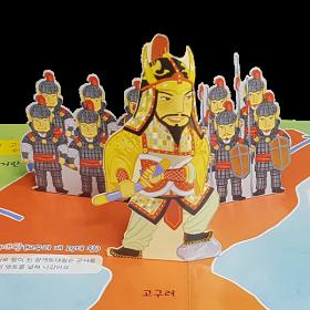펀북 역사 [삼국시대의 위대한 왕과 발해]